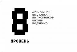 школа фотографии родченко