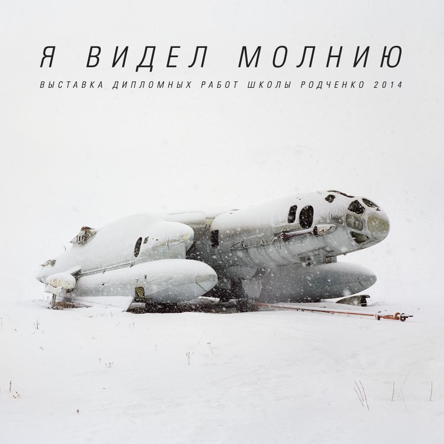 Выставка современной фотографии «Я видел молнию» Москва 2014: http://kudago.com/msk/event/vystavka-sovremennoj-fotografii-ya-videl-molniyu/